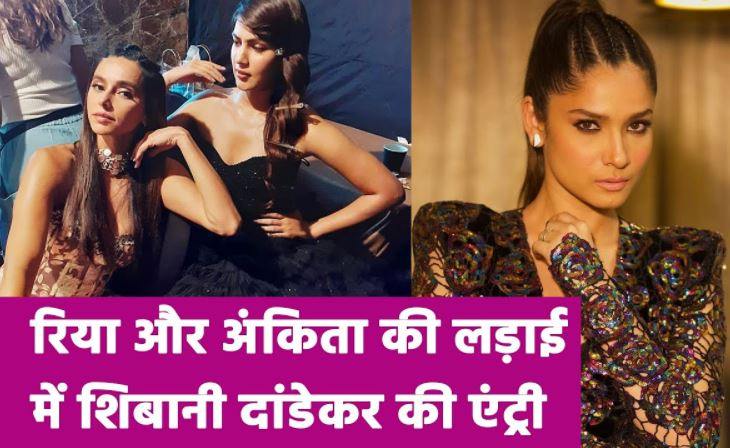 Shibani-Dandekar-angry-over-Ankita-Lokhande-statement-on-Riya-Chakraborty