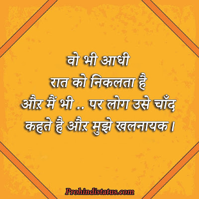 Jalane Wale Status In Hindi