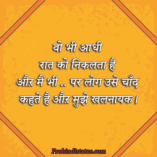 Jalane Wale Attitude Status In Hindi | Jealous Status In Hindi