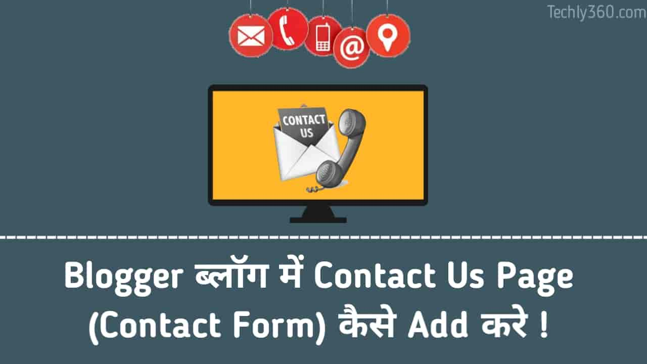 How to create Contact Us Page, create Contact Us Page for Blogger, contact form for blogger, contact us page for blogger, contact form in blogger, contact us form for blogger, contact form for blogger free, stylish contact form for blogger, contact us form html code for blogger, contact form for blogger html code,
