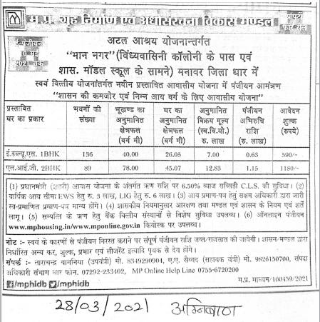MP-Housing-Scheme-online-plot-registration-in-Dhar