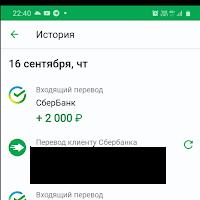 скрин сбербанка в МММ-2021