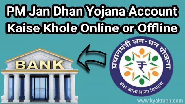 PMJDY.pm jan dhan yojana account online kaise khole aur kya documents ki jaroorat hogi.jan dhan yojana account online
