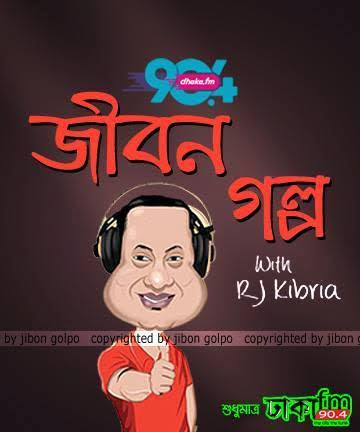 JIBON GOLPO with Tisha Ep: 115 (19-02-2020) – RJ Kebria Download Now
