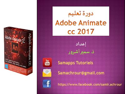 دورة تعلم إنتاج تطبيقات الأندرويد على Adobe Animate CC 2017 إعداد ذ سمير أشرور