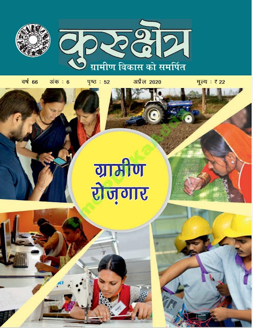 Kurukshetra Current Affairs (April 2020) : For UPSC Exam Hindi PDF Book
