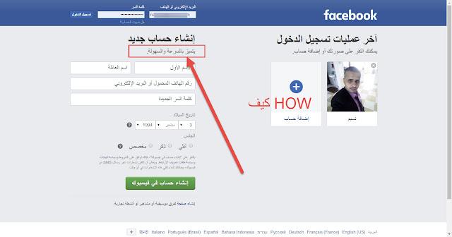 رسوم للتسجيل في منصة الفيسبوك