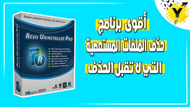 Revo Uninstaller Pro 4.2.0