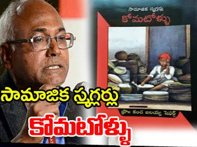 Why is the fires on Kancha Ilaiah?
