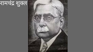 आचार्य रामचंद्र शुक्ल की जीवनी
