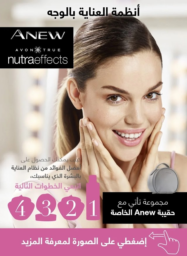 Catalogue ANEW DE AVON nutra effects
