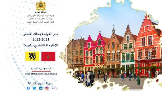 منح دراسية للطلبة المغاربة الراغبين في متابعة دراساتهم العليا في جامعات بلجيكا