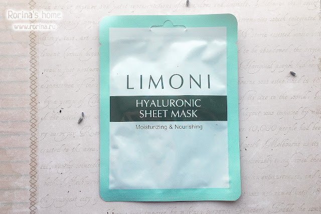 Тканевая маска Limoni Hyaluronic Sheet Mask