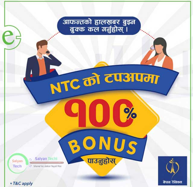 Free Ncell, NTC Top Up Bonus 2020