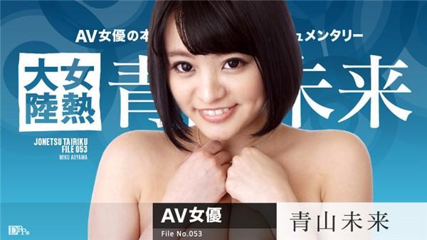 [Carib-004] Jonetsu Tairiku File 053 - Miku Aoyama (UNCENSORED)
