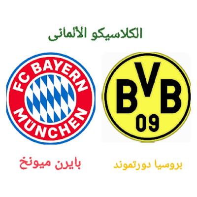 مباراة بايرن ميونخ بوروسيا دورتموند فى قمة الدورى الألمانى البوندسليجا