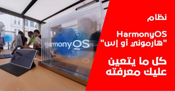 نظام HarmonyOS هارموني أو إس كل ما يتعين عليك معرفته