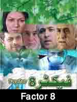 http://www.shiavideoshd.com/2016/04/factor-8-islamic-movie-in-urdu-full.html