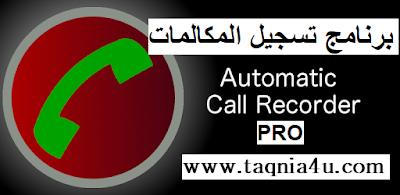 تحميل برنامج مسجل المكالمات Pro للاندرويد