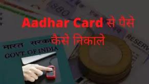 Aadhar Card se Kisi ke account se paise kaise nikale, aadhar card se paise kaise Transfer Kare, aadhar card se paise kaise check kare,