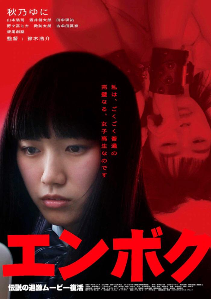 Enboku film - Kosuke Suzuki - poster