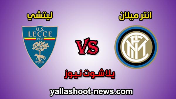 مشاهدة مباراة انتر ميلان وليتشي اليوم 19-1-2020 بث مباشر الدوري الايطالي