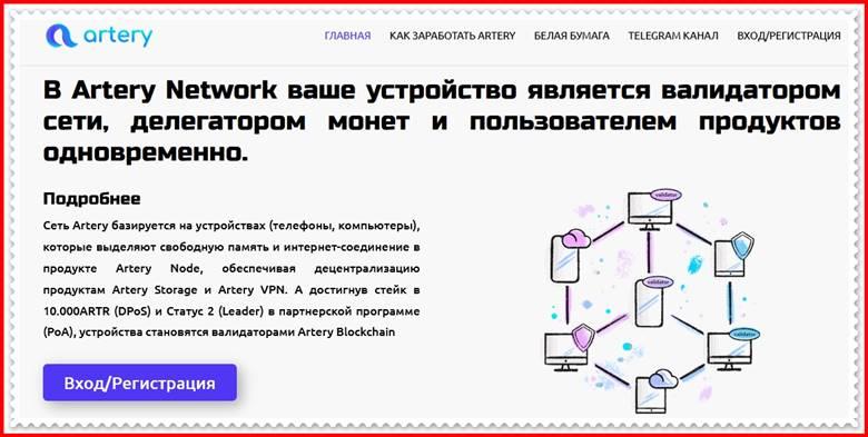 Мошеннический сайт arteryan.ru – Отзывы, развод, платит или лохотрон? Мошенники