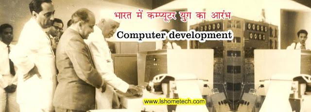 भारत का पहला कंप्यूटर HEC-2M