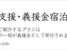 日本住宿特價折扣! 九州復興券(更新:2017年1月)