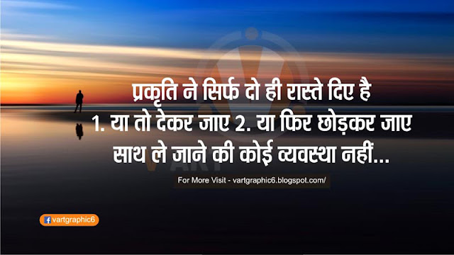 Change Your Mind Life Quotes In Hindi Freelance Graphic Design