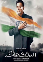 Vishwaroopam 2 - Telugu movies 2018 collections