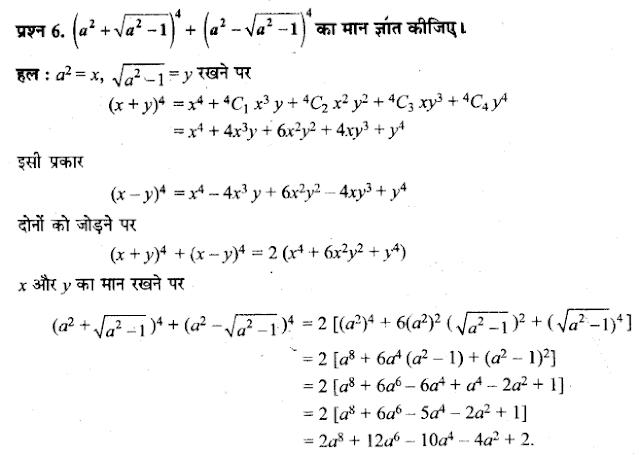 Solutions Class 11 गणित-I Chapter-8 (द्विपद प्रमेय)