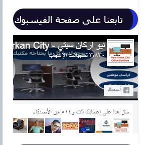 طريقه سهله جدا لاضافه اداه تابعنا علي الفيس في بلوجر جرب ومش هتخسر