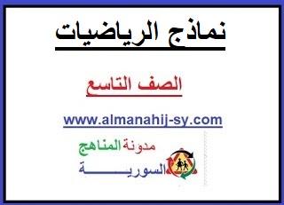 نماذج امتحانية في الرياضيتن للصف التاسع سوريا