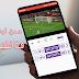 تحميل OREO TV تطبيق هندي لمشاهدة أكثر من 2000 قناة عربية وعالمية + أفلام و VODs ومسلسلات تلفزيونية من أي مكان في العالم على أي هاتفك مجانًا تمامًا