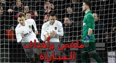 مشاهدة أهداف وملخص مباراة فالنسيا وخيتافي كأس ملك إسبانيا