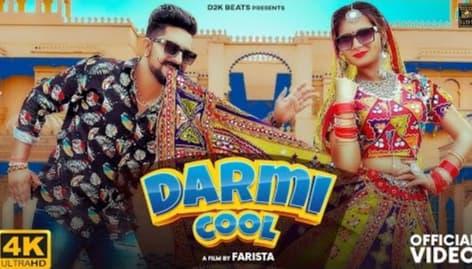 डर्मी कूल Darmi Cool Lyrics in Hindi - Ruchika Jangid