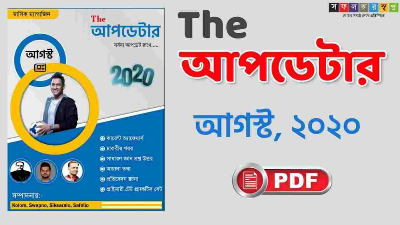 Bengali Magazine PDF - The Updater August 2020