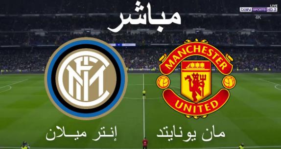 مباراة مانشستر يونايتد وإنتر ميلان بث مباشر اون لاين اليوم 20-7-2019 الكأس الدولية للأبطال