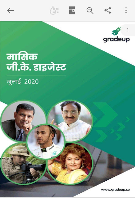 Gradeup Monthly GK Digest (July 2020) : For All Competitive Exam Hindi PDF Book