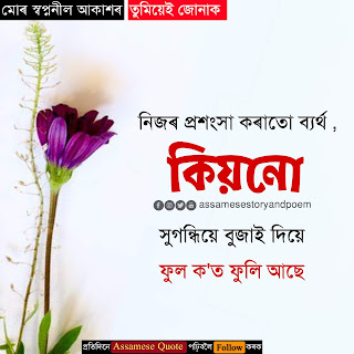 beautiful quotes assamese