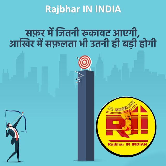%2523MotivationalQuetos15 15 Best motivational quotes in hindi || Rajbhar IN INDIA || 2020