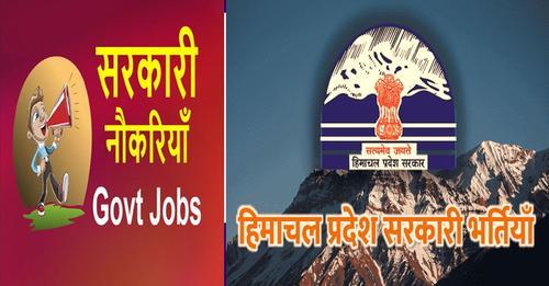 हिमाचल में  3 विभागों में करीब 50 से अधिक पदों पर हो रही भर्ती