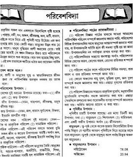Download Bengali Environmental Science PDF Notebook
