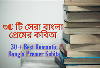 30+ Best Romantic Bangla Premer Kobita ( বাংলা সেরা প্রেমের কবিতা সমগ্র ) | ভালোবাসার কবিতা