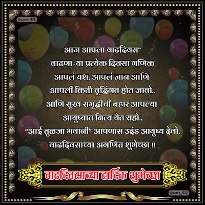 मित्राला वाढदिवसाच्या शुभेच्छा