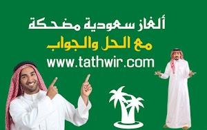 ألغاز سعودية مضحكة مع الحل والجواب