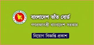 Bangladesh Handloom Board (BHB) Job Circular