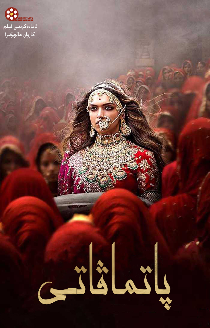 فیلمی دۆبلاژكراوی كوردی  فیلمی دۆبلاژی كوردی Padmaavat (2018)