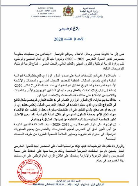 وزارة التربية الوطنية : المقرر الوزاري الصادر في 6 غشت الجاري لم يحسم بشكل قاطع في النموذج التربوي الذي سيتم اعتماده في الدخول المدرسي المقبل